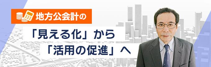 鈴木 利勝先生「地方公会計の『見える化』から『活用の促進』へ」