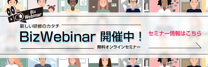 新しい研修のカタチ「BizWebinar」開催中!受講料無料のオンラインセミナー
